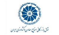 اتاق بازركاني و صنايع و معادن و كشاورزي ايران